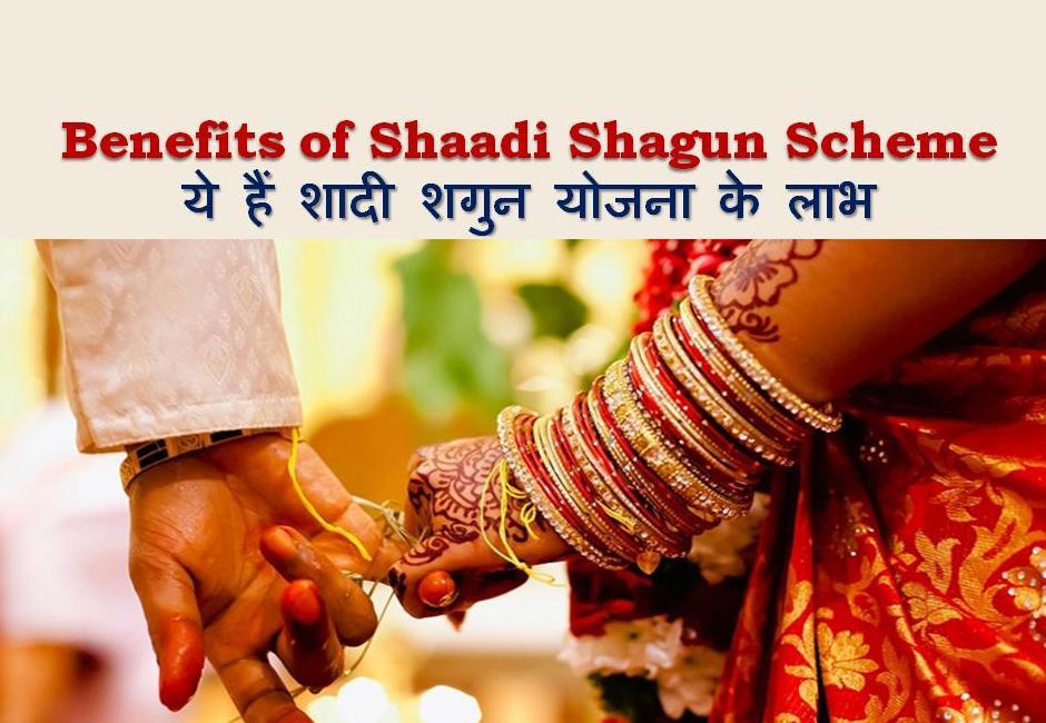 Shaadi Shagun Scheme
