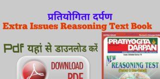 Pratiyogita Darpan Reasoning Pdf