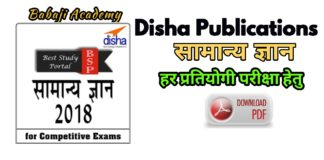 Disha Publication Saamanya Gyan Pdf