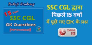 SSC CGL PAST YEAR GK QUESTIONS PDF