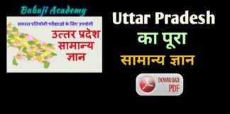 Uttar Pradesh Saamanya Gyan Pdf