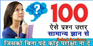 saamanya gyan 100 most important question